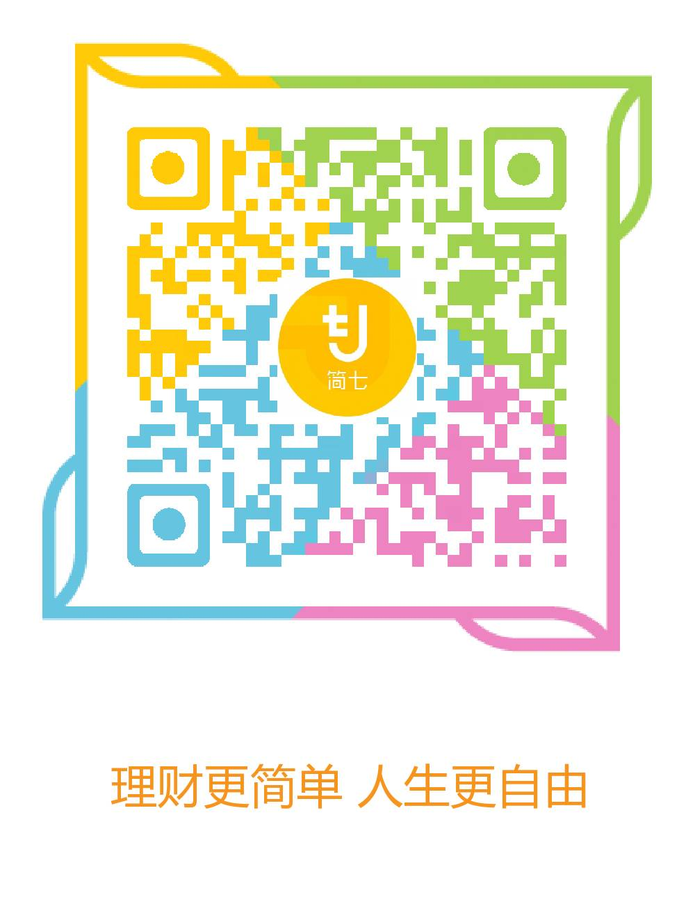 微信这款新理财产品,你有资格买吗? - 第11张    投资之路