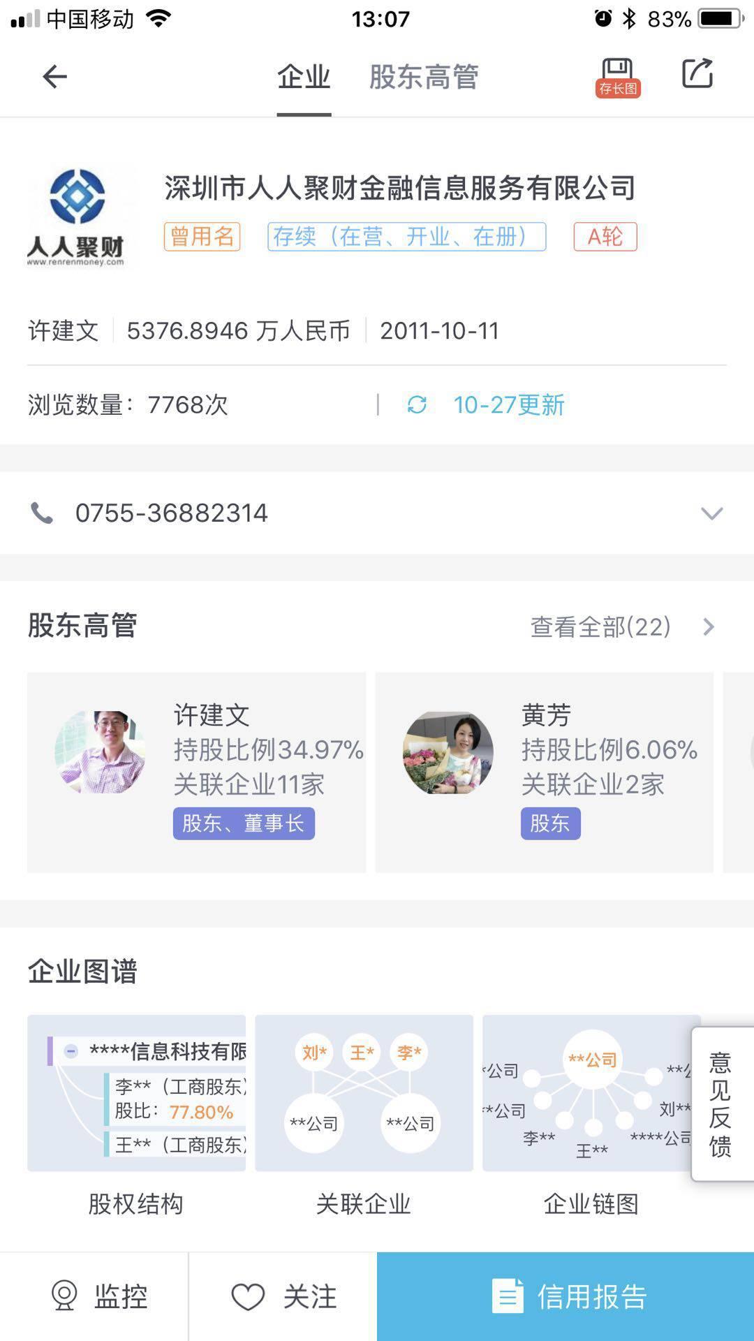 上海线下考察记2 - 第3张  | 投资之路