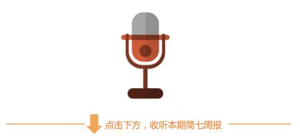 特朗普马云刘强东都去了达沃斯,其中这些重点与你有关丨周报